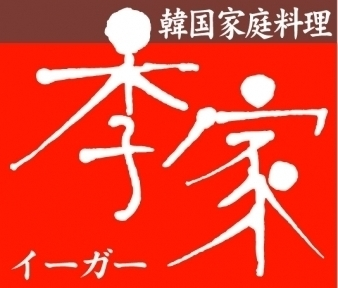 李家(イーガー) - 奈良中部 - 奈良県(韓国料理)-gooグルメ&料理