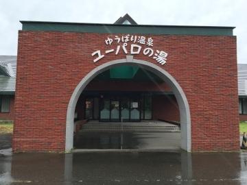 ユーパロの湯レストラン