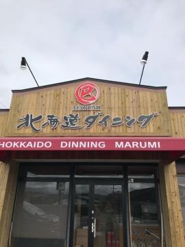 北海道ダイニングMARUMI image