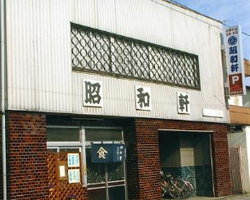 昭和軒(ショウワケン) - 小山/佐野/足利 - 栃木県(ラーメン・つけ麺)-gooグルメ&料理