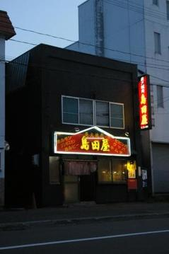 島田屋 本店