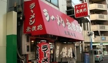 無鉄砲  大阪店 image