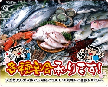 海産物居酒屋 さくら水産 田町慶応通り店