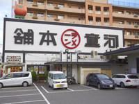 河童ラーメン本舗 工場店 image