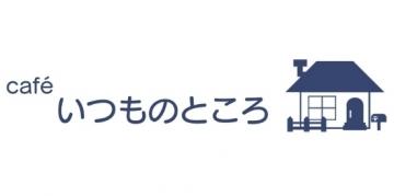 いつものところ(イツモノトコロ) - 船橋/浦安 - 千葉県(カフェ,喫茶店・軽食,その他(カフェ・スイーツ))-gooグルメ&料理