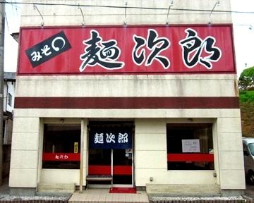 みそ○麺次郎(ミソマルメンジロウ) - 仙南 - 宮城県(ラーメン・つけ麺)-gooグルメ&料理