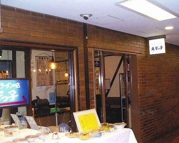 えぞっ子青山店(エゾッコアオヤマテン) - 赤坂 - 東京都(ラーメン・つけ麺)-gooグルメ&料理