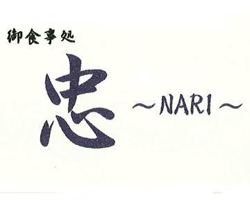 お食事処 忠 NARI image