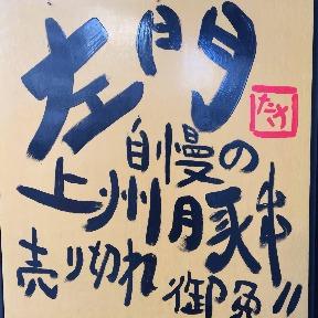 豊年万作 左門(ホウネンマンサクサモン) - 熊谷/深谷 - 埼玉県(居酒屋)-gooグルメ&料理