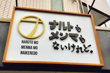 ナルトもメンマもないけれど(ナルトモメンマモナイケレド) - 武蔵小杉/日吉 - 神奈川県(ラーメン・つけ麺)-gooグルメ&料理