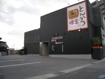 とんかつ和Dining  味里(misato) image