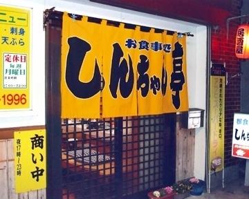 しんちゃん亭 image
