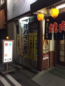 焼肉 キンロ屋(ヤキニクキンロヤ) - 泉北 - 大阪府(焼肉)-gooグルメ&料理