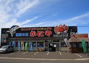 漁師の店「かにや」 image
