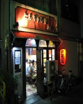 とんちゃんやふじ(トンチャンヤフジ) - 大須/上前津/金山 - 愛知県(焼肉)-gooグルメ&料理