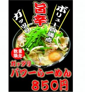 越後維新 湯沢本店 image