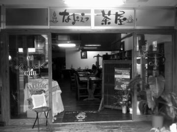 なおえつ茶屋 image