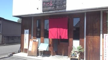 金龍 image