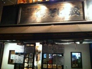 そば蔵(ソバクラ) - 新宿1〜2丁目 - 東京都(丼もの・釜飯,天ぷら・揚げ物,そば・うどん)-gooグルメ&料理