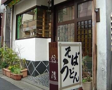 信濃(シナノ) - 高円寺/阿佐ヶ谷 - 東京都(そば・うどん)-gooグルメ&料理