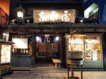 たつみ屋(東南屋) 浅草店