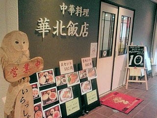 華北飯店 image
