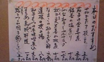 我が家の味 しゅう(ワガヤノアジシュウ) - 赤坂 - 東京都(創作料理(和食))-gooグルメ&料理