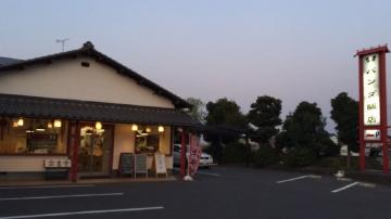 パンダ飯店 image