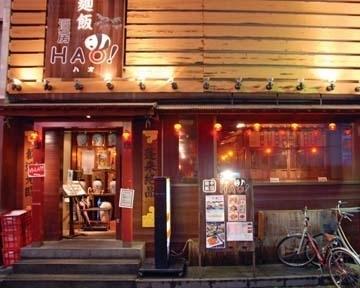 中国麺飯酒房 HAO! image