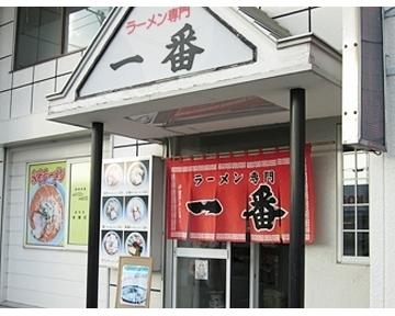 一番 永山店(イチバン ナガヤマテン) - 旭川/上川 - 北海道(ラーメン・つけ麺)-gooグルメ&料理