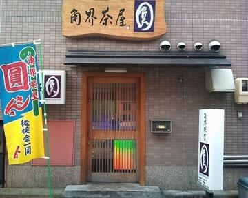 角界茶屋 圓 image