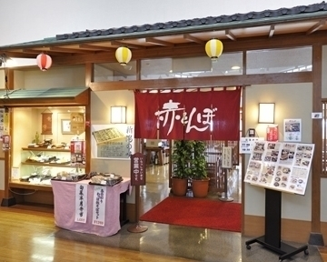 郷土料理赤とんぼ image