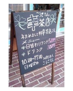 幸茶店 image