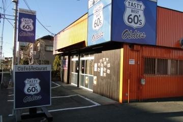 カフェ&レストラン オールディーズ60s