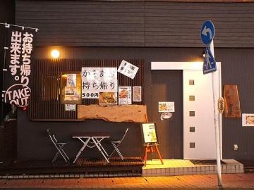 とり作うえの家(トリサクウエノヤ) - 鹿児島 - 鹿児島県(居酒屋,鶏料理・焼き鳥)-gooグルメ&料理