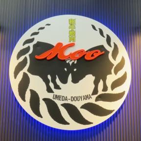 梅田 和牛 焼肉 肉バル 個室 Moo(モー) image