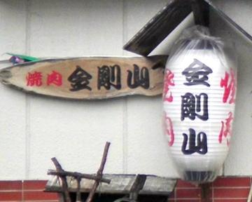 金剛山 image