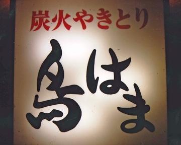 鳥はま(トリハマ) - 鶴岡 - 山形県(鶏料理・焼き鳥)-gooグルメ&料理