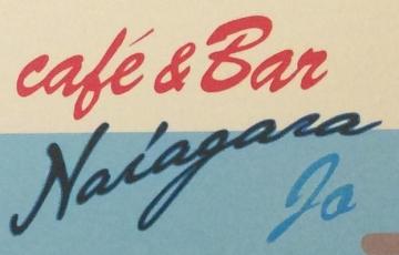 Cafe & Bar Naiagara Jo(カフェアンドバーナイアガラジョー) - 西院周辺 - 京都府(カフェ,喫茶店・軽食,バー・バル)-gooグルメ&料理
