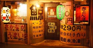 赤とんぼ(アカトンボ) - 国分寺/国立 - 東京都(居酒屋,和食全般,海鮮料理,自然食・薬膳)-gooグルメ&料理