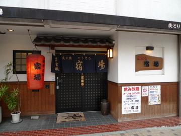 宿場(シュクバ) - 唐津/伊万里 - 佐賀県(鶏料理・焼き鳥)-gooグルメ&料理