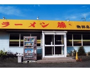 藤 物部店 image