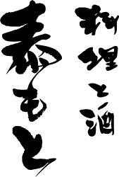 料理と酒 泰もと(リョウリトサケヤスモト) - 大崎/五反田 - 東京都(居酒屋,和食全般)-gooグルメ&料理