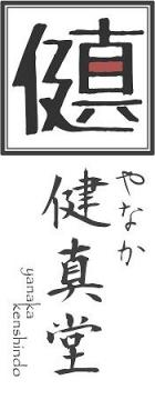やなか健真堂(ヤナカケンシンドウ) - 根津/千駄木 - 東京都(その他(カフェ・スイーツ))-gooグルメ&料理