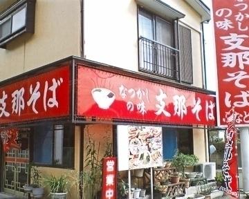 ふなとり(フナトリ) - 松戸/柏/野田 - 千葉県(ラーメン・つけ麺)-gooグルメ&料理