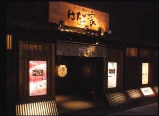 はたご家(ハタゴヤ) - 釧路 - 北海道(居酒屋,焼肉,海鮮料理,ビアホール・ビアガーデン)-gooグルメ&料理