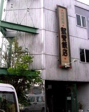 新楽飯店 image
