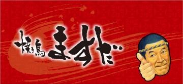 焼き鳥ますだ(ヤキトリマスダ) - 熊本 - 熊本県(鶏料理・焼き鳥)-gooグルメ&料理