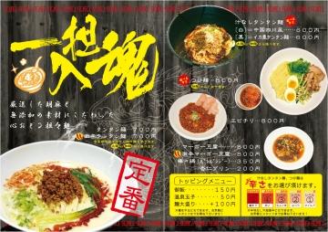 おどるタンタン麺
