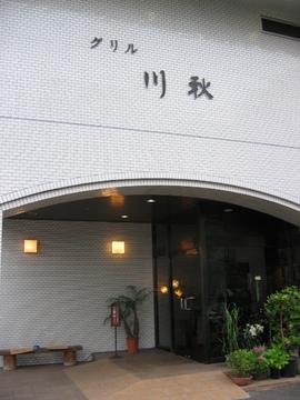 割烹洋食 グリル川秋 image
